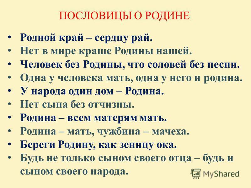 «С чего начинается Родина?» музыка В. Баснера, слова М. Матусовского, исполняет М. Бернес
