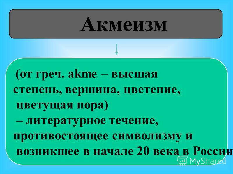 Акмеизм (от греч. аkme – высшая степень, вершина, цветение, цветущая пора) – литературное течение, противостоящее символизму и возникшее в начале 20 века в России