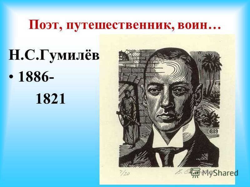 Поэт, путешественник, воин… Н.С.Гумилёв 1886- 1821