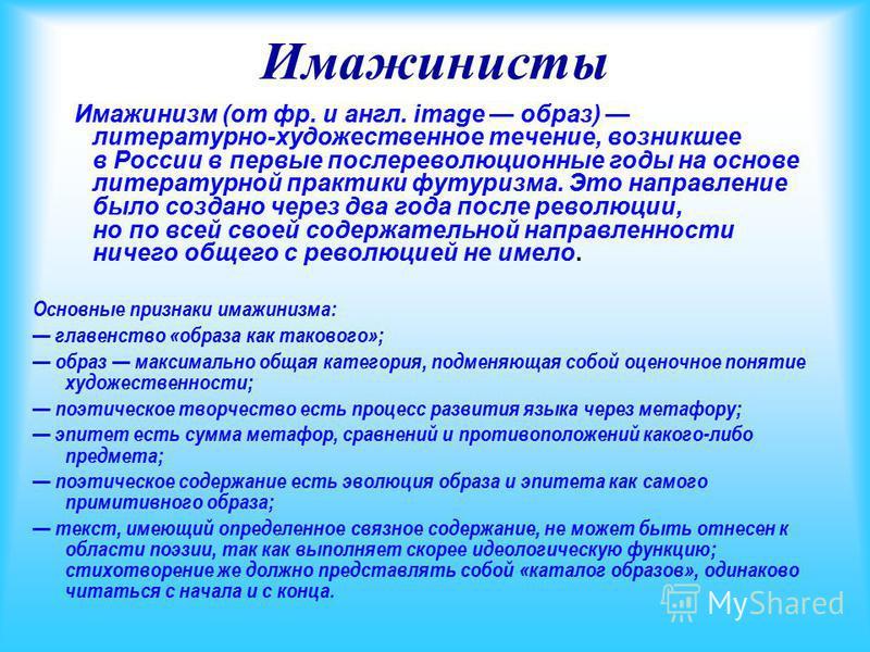 Имажинисты Имажинизм (от фр. и англ. image образ) литературно-художественное течение, возникшее в России в первые послереволюционные годы на основе литературной практики футуризма. Это направление было создано через два года после революции, но по вс