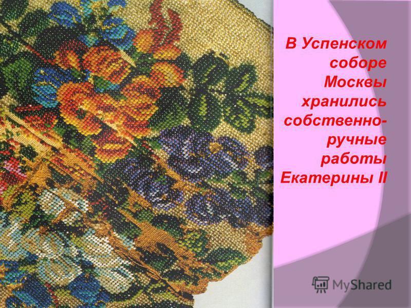 В Успенском соборе Москвы хранились собственно- ручные работы Екатерины II