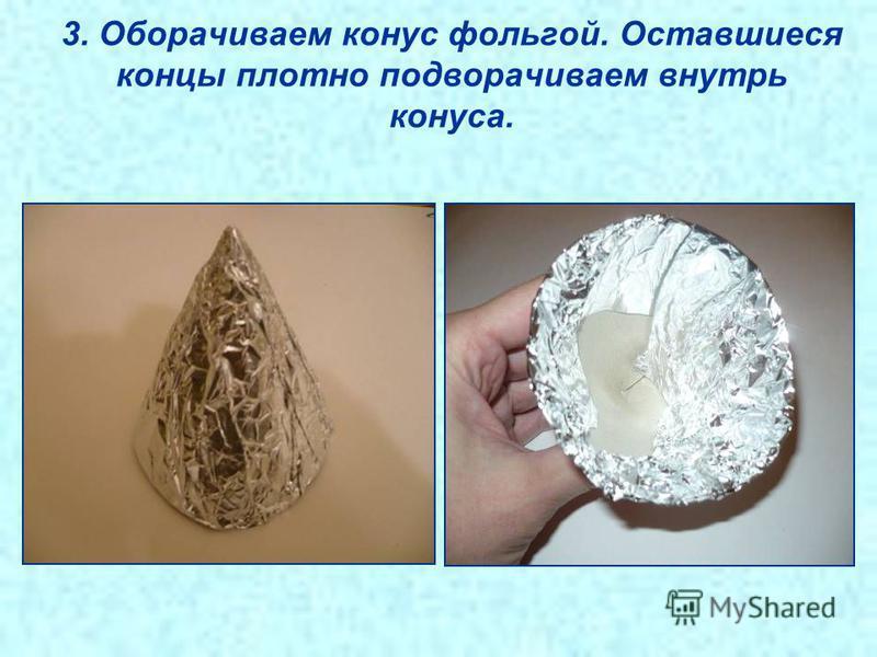 3. Оборачиваем конус фольгой. Оставшиеся концы плотно подворачиваем внутрь конуса.