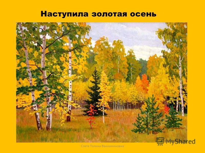 Слета Полина Вениаминовна Наступила золотая осень