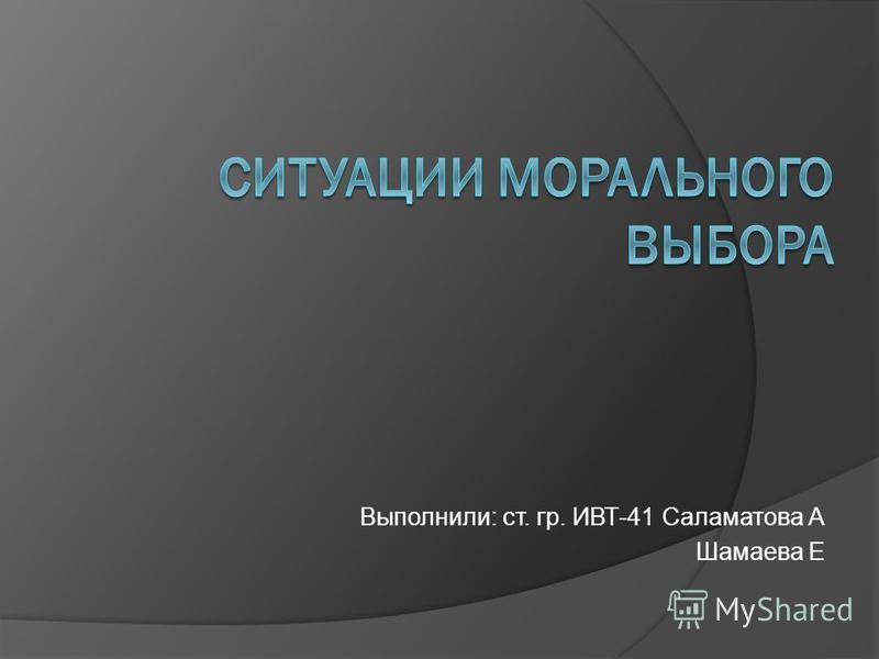 Выполнили: ст. гр. ИВТ-41 Саламатова А Шамаева Е