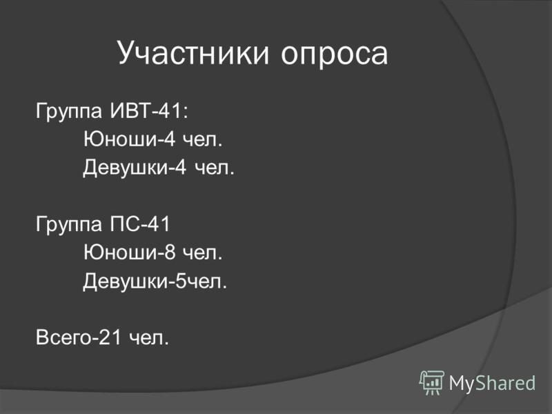 Участники опроса Группа ИВТ-41: Юноши-4 чел. Девушки-4 чел. Группа ПС-41 Юноши-8 чел. Девушки-5 чел. Всего-21 чел.