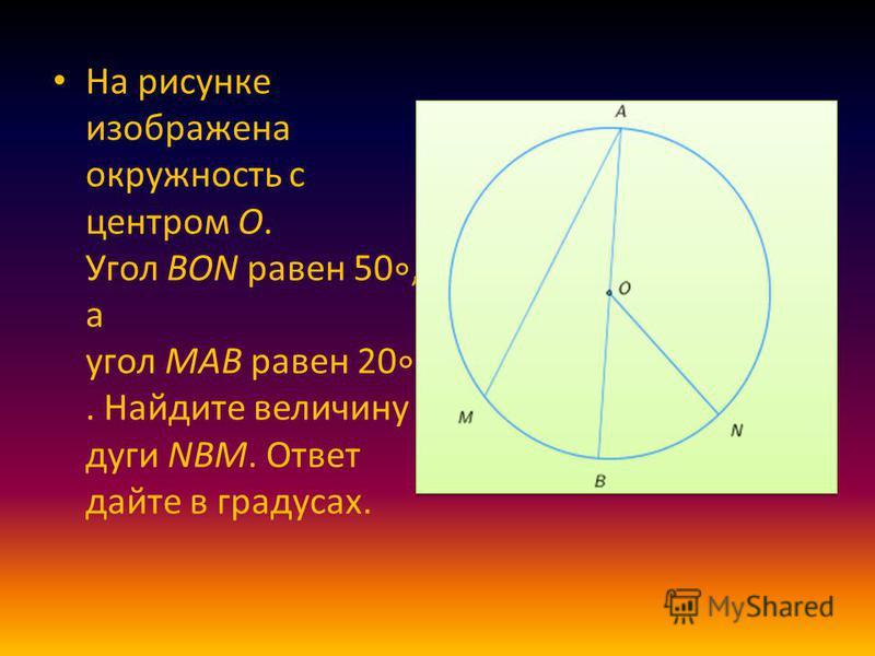 На рисунке изображена окружность с центром O. Угол BON равен 50, а угол MAB равен 20. Найдите величину дуги NBM. Ответ дайте в градусах.