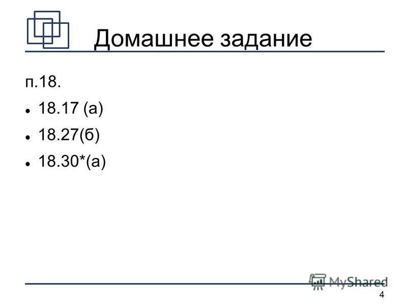 4 Домашнее задание п.18. 18.17 (а) 18.27(б) 18.30*(а)