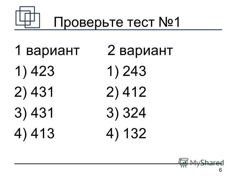 6 Проверьте тест 1 1 вариант 2 вариант 1) 423 1) 243 2) 431 2) 412 3) 431 3) 324 4) 413 4) 132