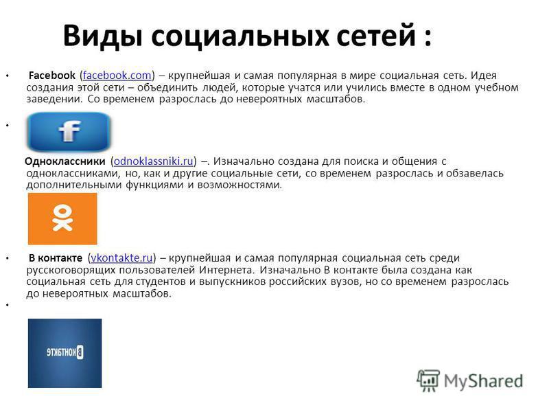 Содержание социальных сетей : Аудиозаписи Фотоальбомы Видеозаписи Приложения (игры) Новости Группы