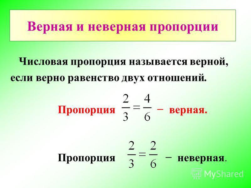 Верная и неверная пропорции Числовая пропорция называется верной, если верно равенство двух отношений. Пропорция верная. Пропорция неверная.