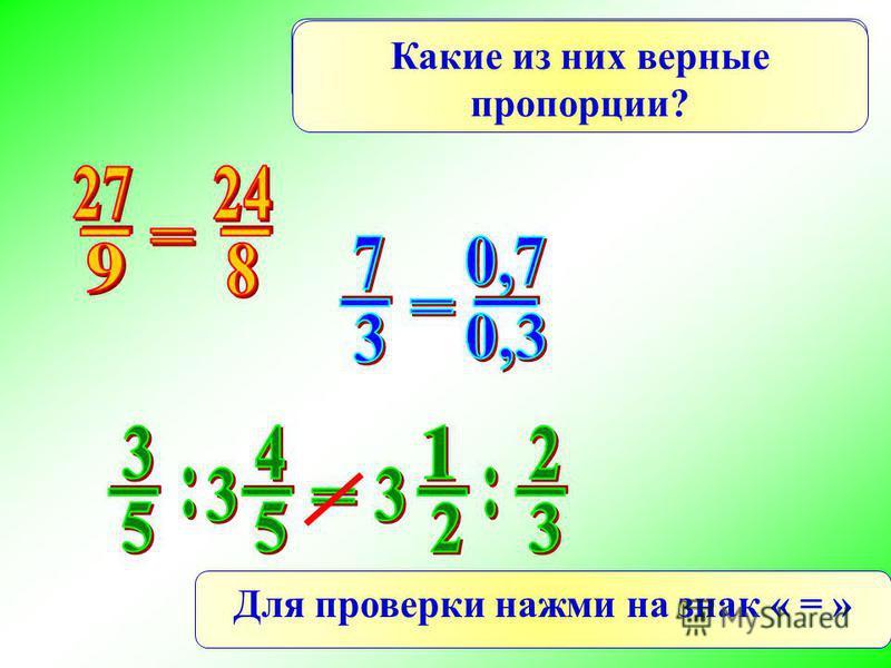 Прочитать пропорции: Какие из них верные пропорции? Для проверки нажми на знак « = »