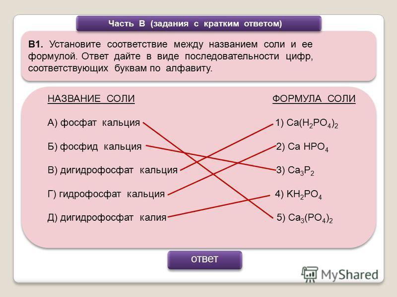 В1. Установите соответствие между названием соли и ее формулой. Ответ дайте в виде последовательности цифр, соответствующих буквам по алфавиту. В1. Установите соответствие между названием соли и ее формулой. Ответ дайте в виде последовательности цифр