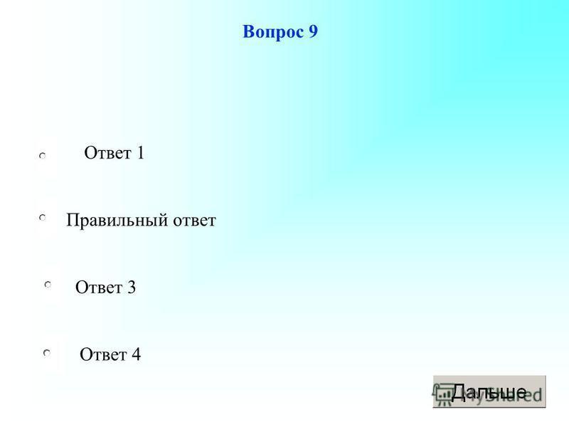 Правильный ответ Ответ 3 Ответ 4 Ответ 1 Вопрос 9