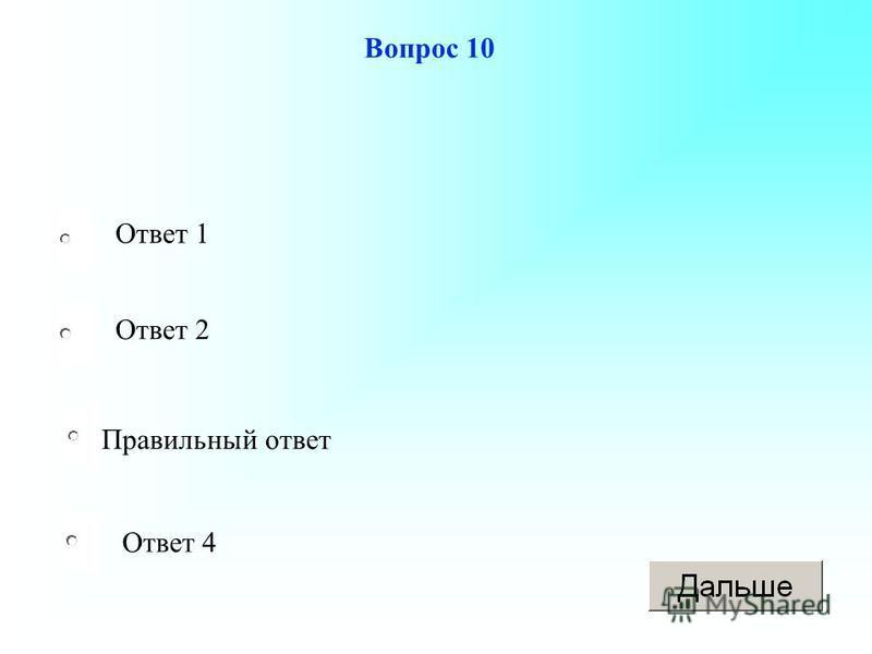 Правильный ответ Ответ 2 Ответ 4 Ответ 1 Вопрос 10