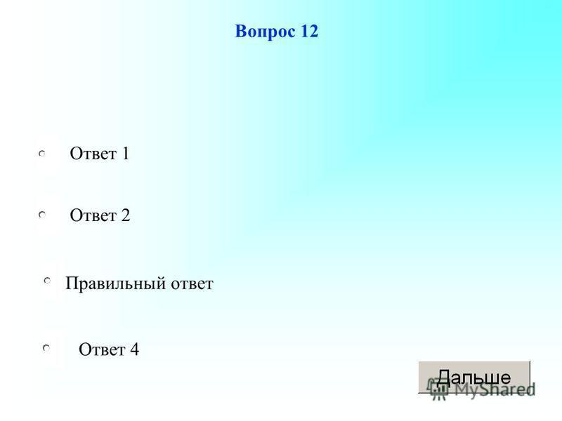 Правильный ответ Ответ 2 Ответ 4 Ответ 1 Вопрос 12