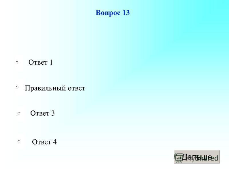 Правильный ответ Ответ 3 Ответ 4 Ответ 1 Вопрос 13