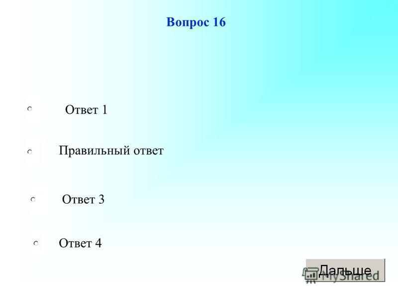 Вопрос 16 Ответ 1 Правильный ответ Ответ 3 Ответ 4