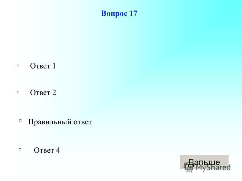 Правильный ответ Ответ 2 Ответ 4 Ответ 1 Вопрос 17