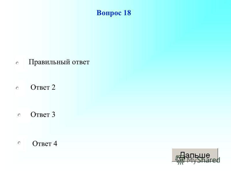 Правильный ответ Ответ 3 Ответ 4 Ответ 2 Вопрос 18