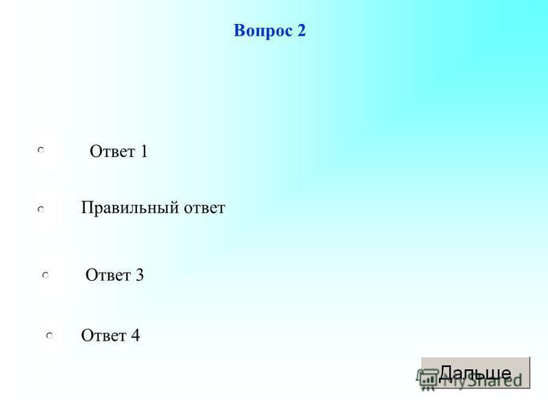 Вопрос 2 Ответ 1 Правильный ответ Ответ 3 Ответ 4