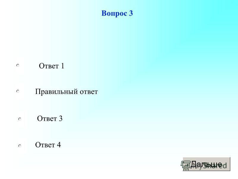 Ответ 1 Правильный ответ Ответ 3 Ответ 4 Вопрос 3