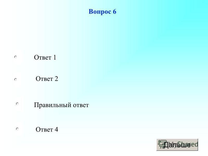 Правильный ответ Ответ 2 Ответ 4 Ответ 1 Вопрос 6