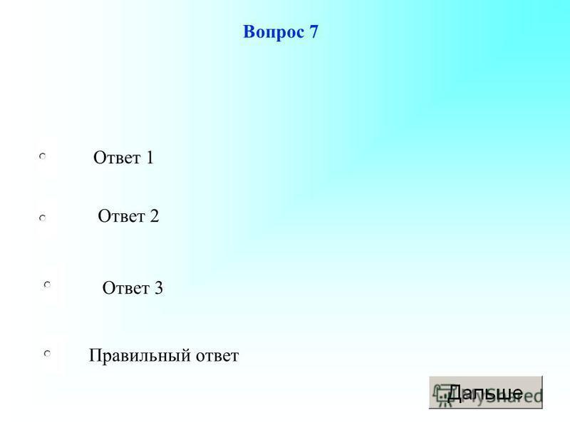 Правильный ответ Ответ 2 Ответ 3 Ответ 1 Вопрос 7