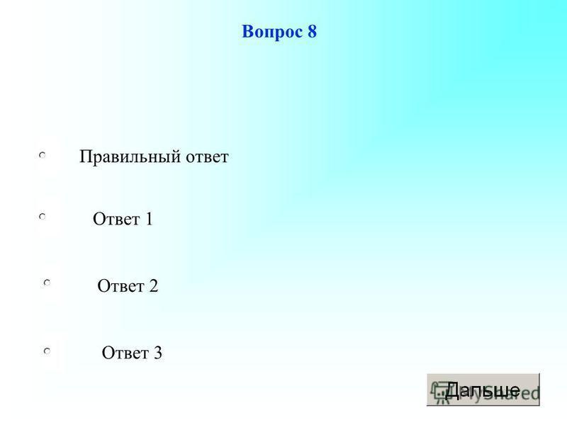Правильный ответ Ответ 2 Ответ 3 Ответ 1 Вопрос 8