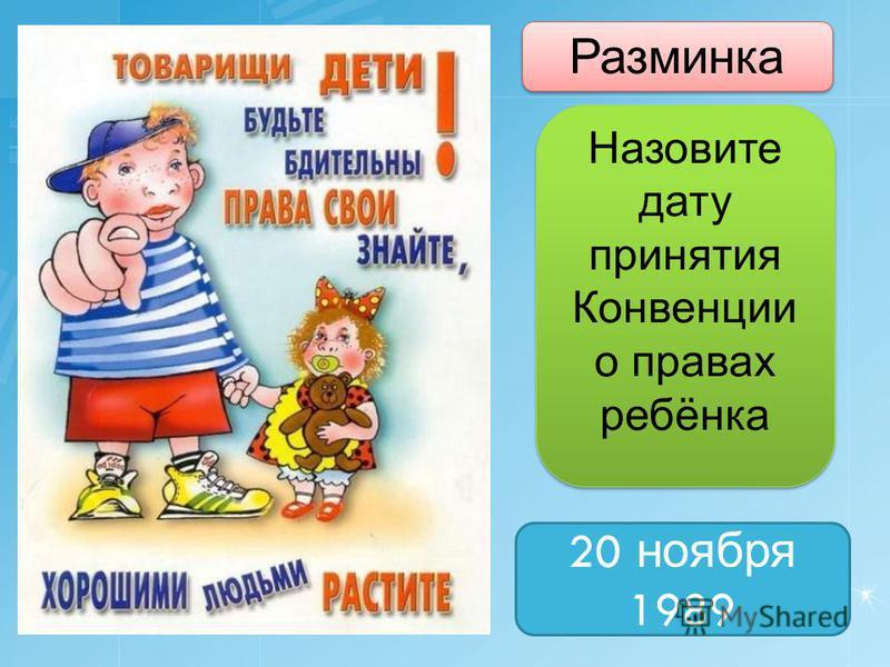 Назовите дату принятия Конвенции о правах ребёнка 20 ноября 1989 Разминка