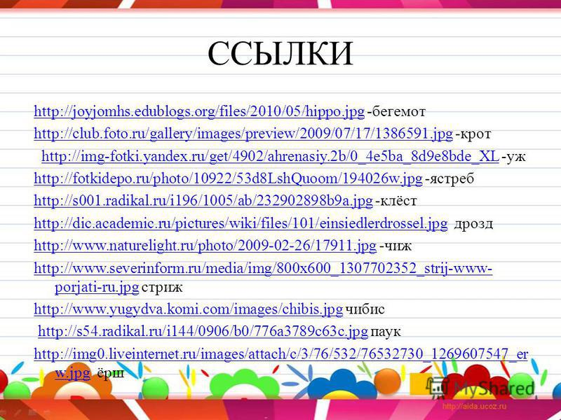 ССЫЛКИ http://joyjomhs.edublogs.org/files/2010/05/hippo.jpghttp://joyjomhs.edublogs.org/files/2010/05/hippo.jpg -бегемот http://club.foto.ru/gallery/images/preview/2009/07/17/1386591.jpghttp://club.foto.ru/gallery/images/preview/2009/07/17/1386591. j