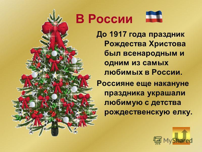 До 1917 года праздник Рождества Христова был всенародным и одним из самых любимых в России. Россияне еще накануне праздника украшали любимую с детства рождественскую елку. В России