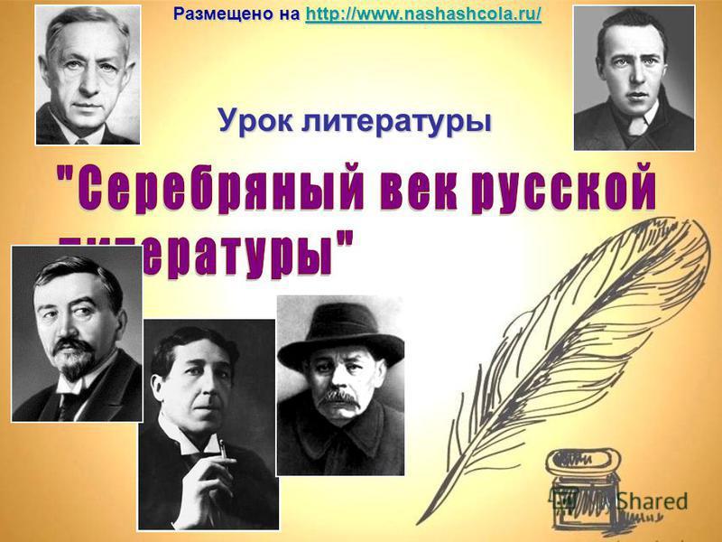 Урок литературы Размещено на http://www.nashashcola.ru/ http://www.nashashcola.ru/