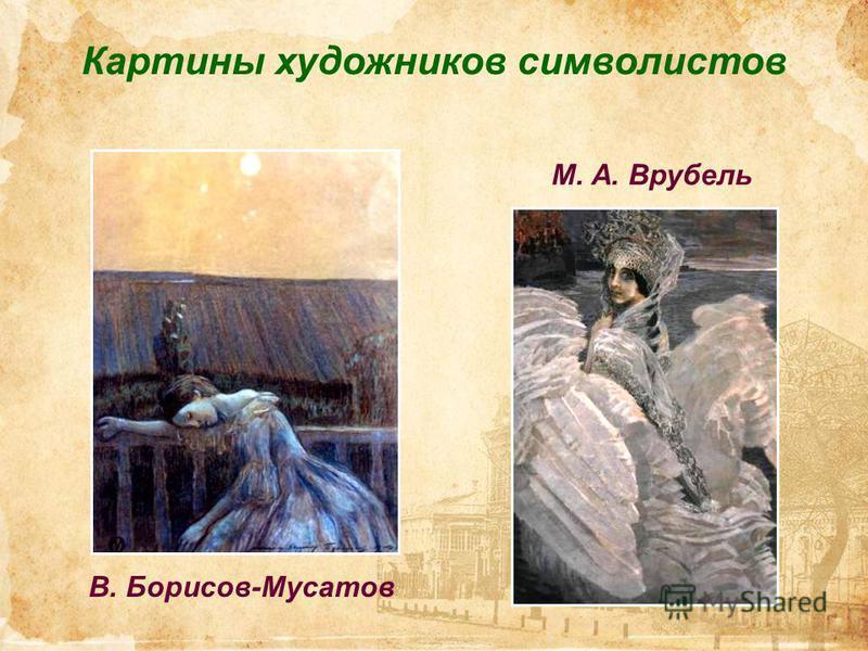 Картины художников символистов М. А. Врубель В. Борисов-Мусатов