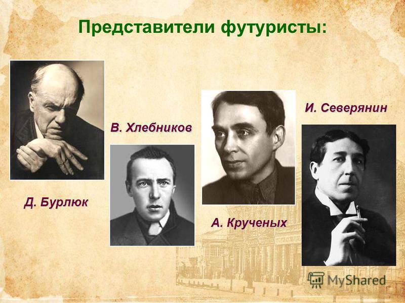 Представители футуристы: Д. Бурлюк В. Хлебников А. Крученых И. Северянин
