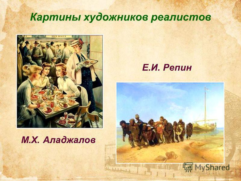 Картины художников реалистов М.Х. Аладжалов Е.И. Репин
