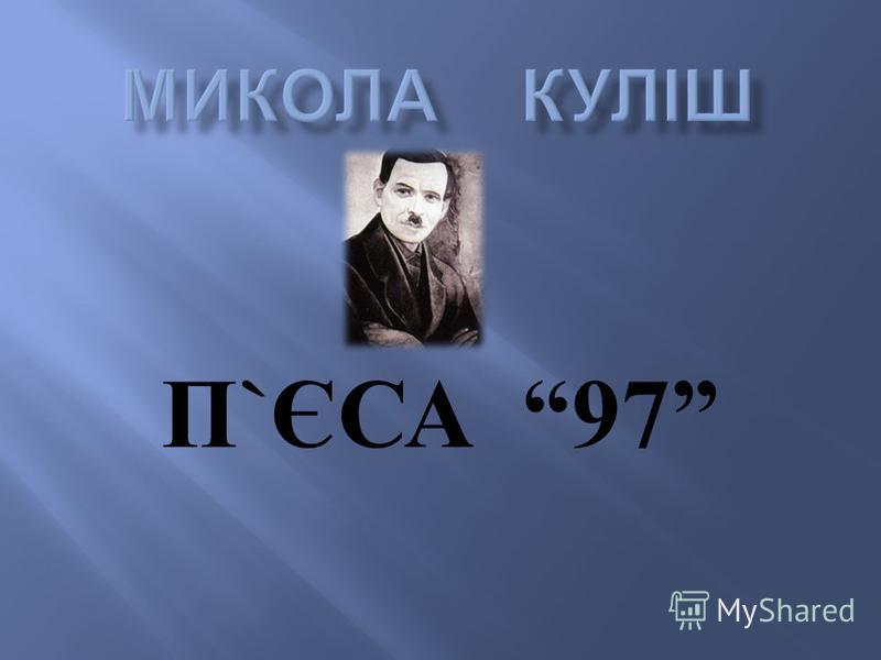 П ` ЄСА 97