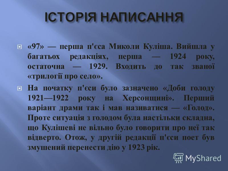 «97» перша п ' єса Миколи Куліша. Вийшла у багатьох редакціях, перша 1924 року, остаточна 1929. Входить до так званої « трилогії про село ». На початку п ' єси було зазначено « Доби голоду 19211922 року на Херсонщині ». Перший варіант драми так і мав