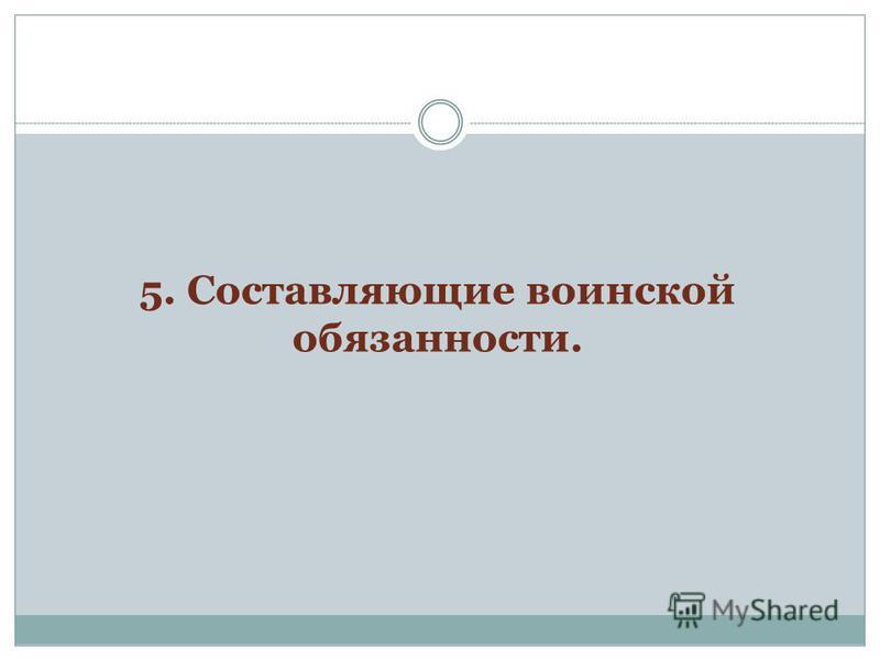 5. Составляющие воинской обязанности.