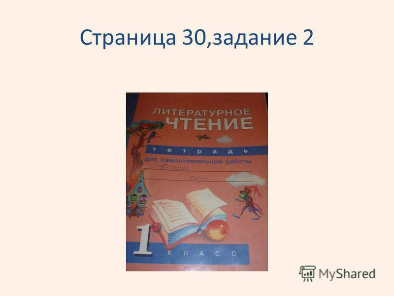 Страница 30,задание 2