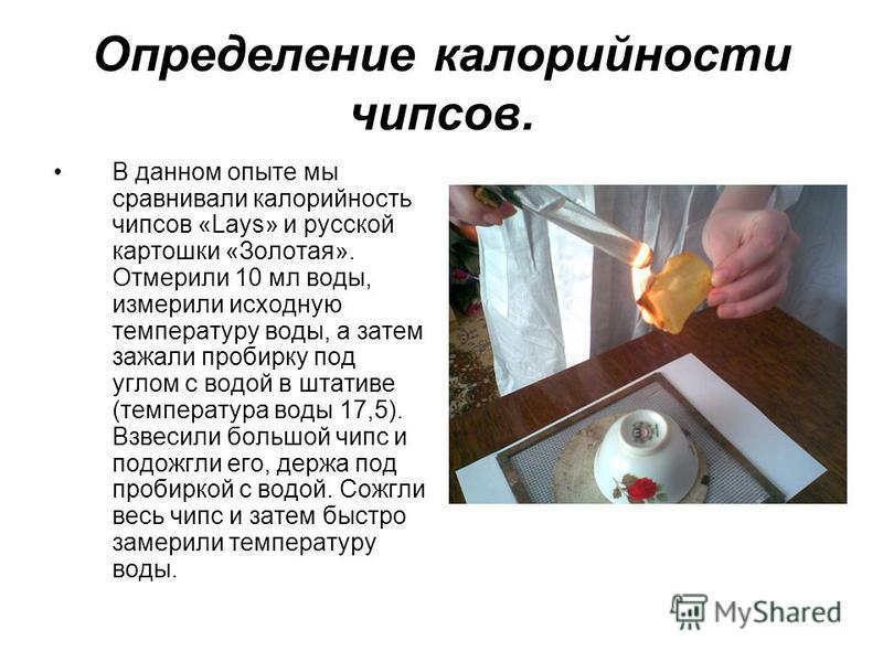 Определение калорийности чипсов. В данном опыте мы сравнивали калорийность чипсов «Lays» и русской картошки «Золотая». Отмерили 10 мл воды, измерили исходную температуру воды, а затем зажали пробирку под углом с водой в штативе (температура воды 17,5