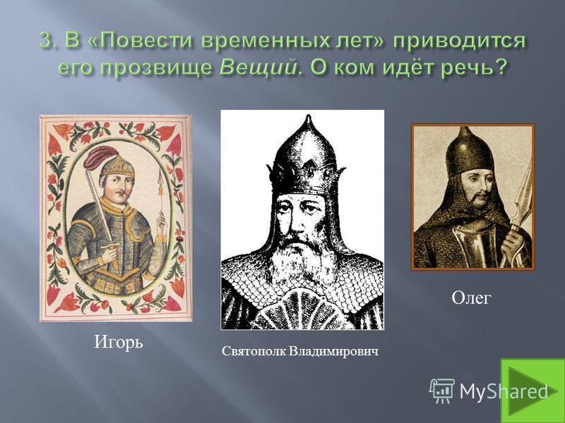 Владимир Всеволодович Ярослав Владимирович