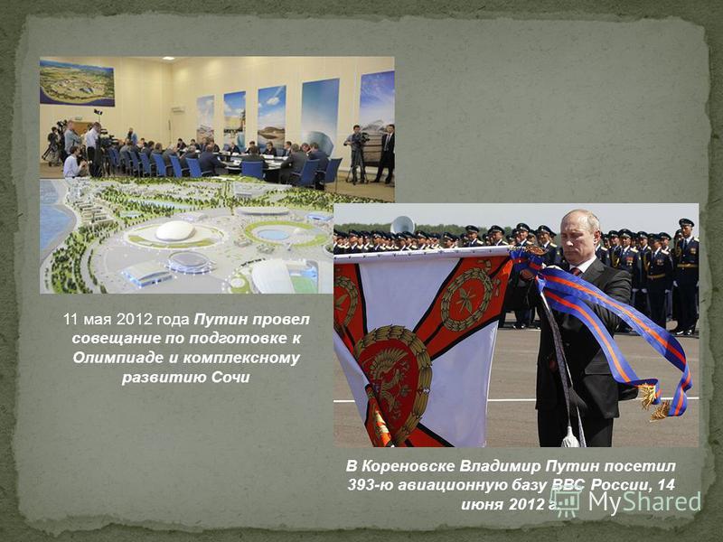 11 мая 2012 года Путин провел совещание по подготовке к Олимпиаде и комплексному развитию Сочи В Кореновcке Владимир Путин посетил 393-ю авиационную базу ВВС России, 14 июня 2012 г.