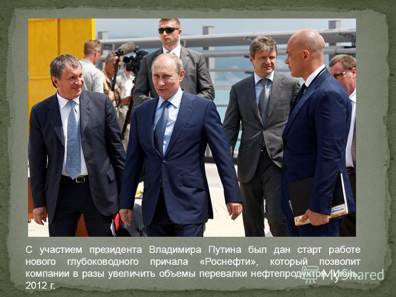 С участием президента Владимира Путина был дан старт работе нового глубоководного причала «Роснефти», который позволит компании в разы увеличить объемы перевалки нефтепродуктов. Июнь, 2012 г.