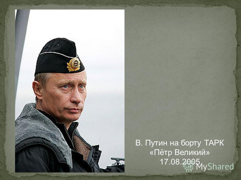 В. Путин на борту ТАРК «Пётр Великий» 17.08.2005