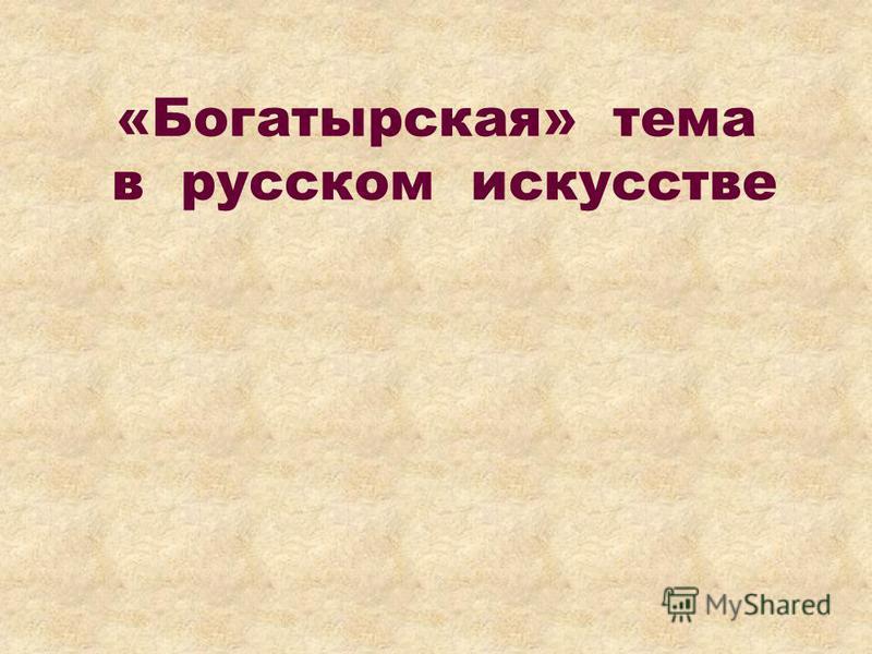 «Богатырская» тема в русском искусстве