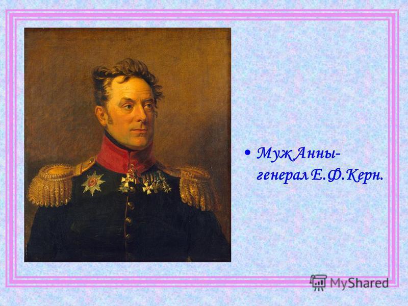 Муж Анны- генерал Е.Ф.Керн.