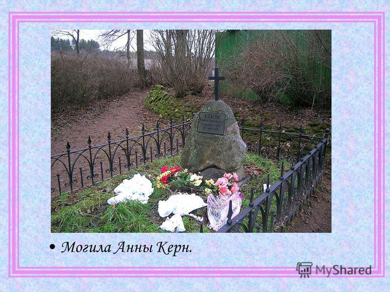 Могила Анны Керн.
