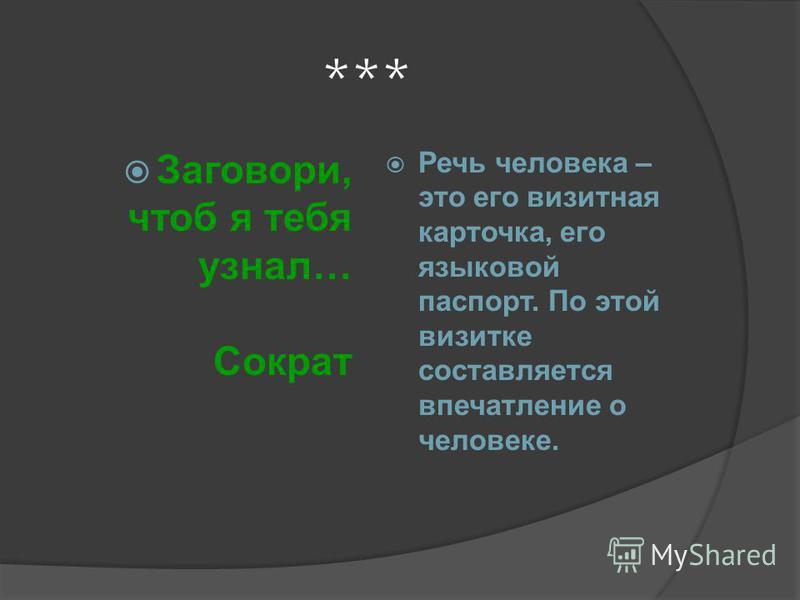 *** Заговори, чтоб я тебя узнал… Сократ Речь человека – это его визитная карточка, его языковой паспорт. По этой визитке составляется впечатление о человеке.