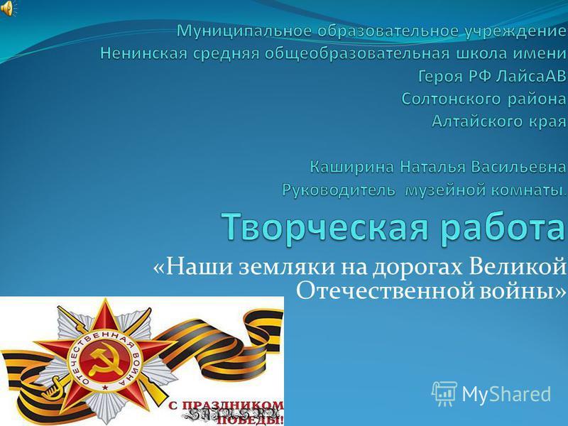 «Наши земляки на дорогах Великой Отечественной войны»