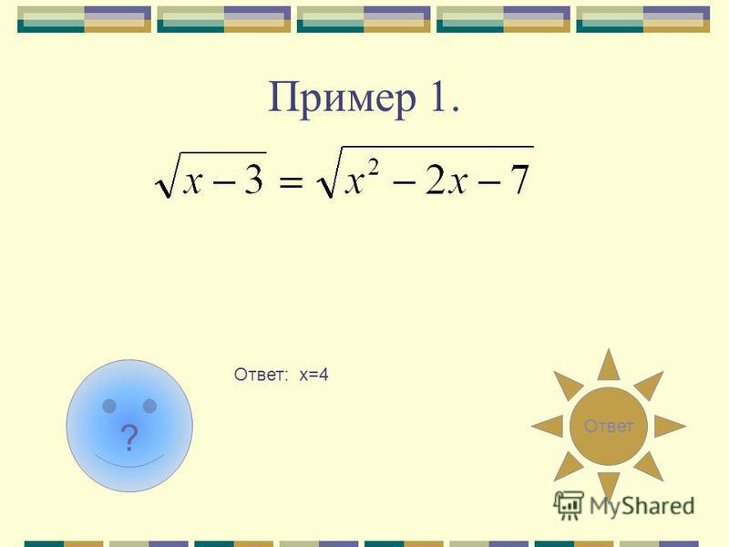 Пример 1. ? Ответ Ответ: х=4
